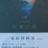 Movie, Under the Skin(肌膚之侵)(皮囊之下)(皮下之慌), 特映會