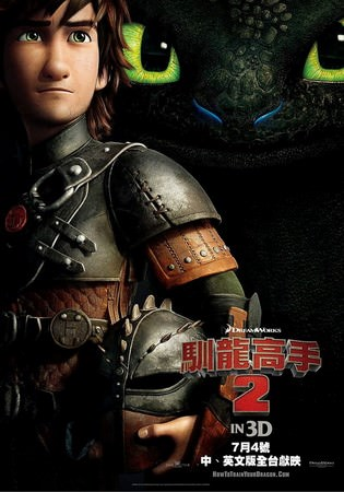Movie, How to Train Your Dragon 2(馴龍高手2)(馴龍記2), 電影海報
