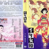 Movie, 千年女優(Millennium Actress)(せんねんじょゆう), 電影DVD