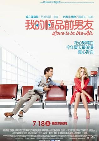 Movie, Amour & turbulences(我的極品前男友)(Love Is In The Air)(對不起飛錯你)(爱情强气流), 電影海報