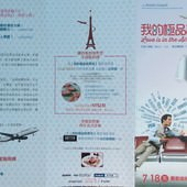 Movie, Amour & turbulences(我的極品前男友)(Love Is In The Air)(對不起飛錯你)(爱情强气流), 電影DM