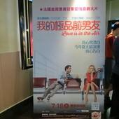 Movie, Amour & turbulences(我的極品前男友)(Love Is In The Air)(對不起飛錯你)(爱情强气流), 電影特映會