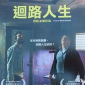 Movie, Cruel & Unusual(迴路人生), 電影DM