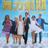 Movie, Walking on Sunshine (舞力假期), 電影DM