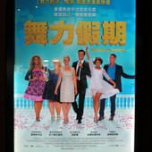 Movie, Walking on Sunshine (舞力假期), 電影燈箱廣告