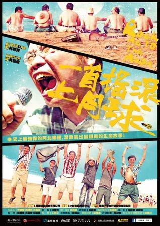 Movie, 一首搖滾上月球(Rock Me To The Moon), 電影海報