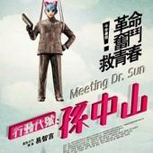 Movie, 行動代號:孫中山(Meeting Dr. Sun), 電影海報