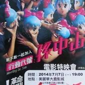 Movie, 行動代號:孫中山(Meeting Dr. Sun), 特映會