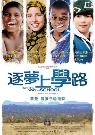 Movie, Sur le chemin de l'école(逐夢上學路)(平平安安上學去)(On the Way to School), 電影海報