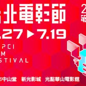 2014 台北電影節(第十六屆臺北電影節)