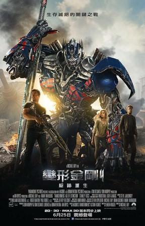 Movie, Transformers: Age of Extinction(變形金剛4:絕跡重生)(變形金剛:殲滅世紀), 電影海報