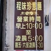 程味珍台南意麵, 台北市, 萬華區, 西寧南路, 西門町, 捷運西門站