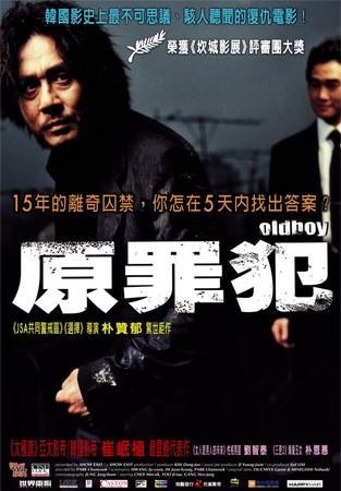 Movie, 올드보이(原罪犯)(老男孩)(Old Boy), 電影海報