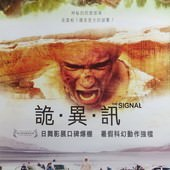 Movie, The Signal(詭異訊)(信号), 電影DM