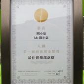 141213, 入圍第一屆痞客邦金點賞