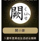 151102, 入圍第2屆痞客邦金點賞「最佳生活綜合類獎」