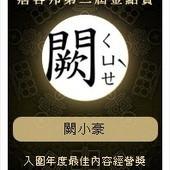 151102, 入圍第2屆痞客邦金點賞「年度最佳內容經營獎」