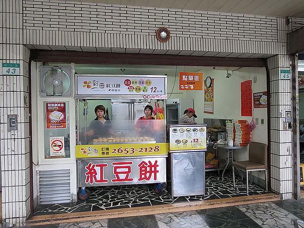 彩田紅豆餅, 台北市, 南港區, 同德路, 捷運後山埤站