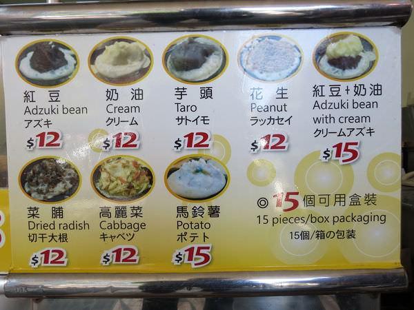 彩田紅豆餅, 價目表, 2015年10月