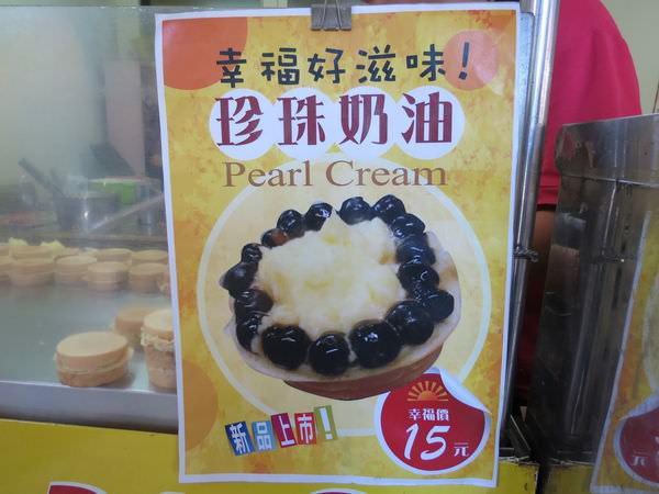 彩田紅豆餅, 珍珠奶油口味