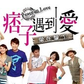 Movie, 痞子遇到愛(Peace In Love), 電影海報