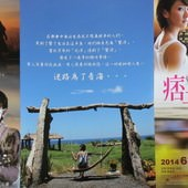 Movie, 痞子遇到愛(Peace In Love), 電影DM