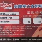 Movie, 痞子遇到愛(Peace In Love), 電影特映會