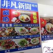 阿伯蛋包麵 (東湖店), 台北市, 內湖區, 康寧路, 捷運東湖站