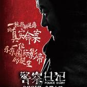 Movie, 警察日记(警察日記)(The Police Diary), 電影海報