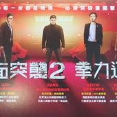 Movie, The Raid 2: Berandal (全面突襲2:拳力進擊)(突袭2:暴徒)(突擊死亡塔2), 電影DM