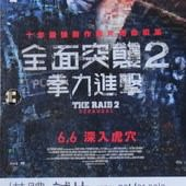 Movie, The Raid 2: Berandal (全面突襲2:拳力進擊)(突袭2:暴徒)(突擊死亡塔2), 電影特映會