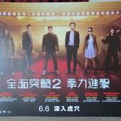 Movie, The Raid 2: Berandal (全面突襲2:拳力進擊)(突袭2:暴徒)(突擊死亡塔2), 電影海報看板