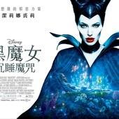 Movie, Maleficent(黑魔女:沉睡魔咒)(黑魔后:沉睡魔咒)(沉睡魔咒), 電影海報