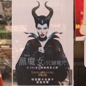 Movie, Maleficent(黑魔女:沉睡魔咒)(黑魔后:沉睡魔咒)(沉睡魔咒), 電影活動
