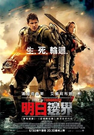 Movie, Edge of Tomorrow(明日邊界)(明日边缘)(異空戰士), 電影海報