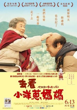 Movie, ペコロスの母に会いに行く (去看小洋蔥媽媽), 電影海報