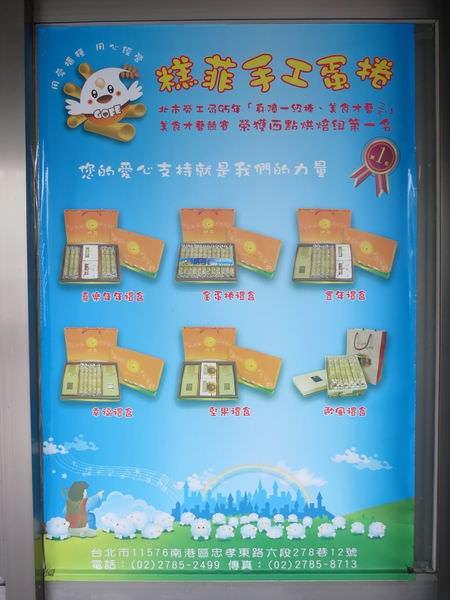 糕菲手工蛋捲, 台北市, 南港區, 忠孝東路, 捷運昆陽站