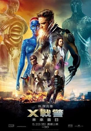 X-Men: Days of Future Past(X戰警:未來昔日)(X战警:逆转未来)(變種特攻:未來同盟戰), 電影海報