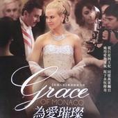Movie, Grace of Monaco (為愛璀璨:永遠的葛麗絲)(摩纳哥王妃), 電影DM