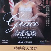 Movie, Grace of Monaco(為愛璀璨:永遠的葛麗絲)(摩纳哥王妃), 電影海報