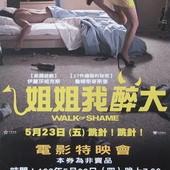Movie, Walk of Shame(姐姐我醉大)(蒙羞之旅)(醉街情人玩大咗), 電影特映會