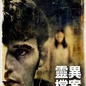 Movie, The Quiet Ones(靈異檔案)(死寂亡灵), 電影海報
