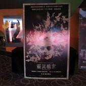 Movie, The Quiet Ones(靈異檔案)(死寂亡灵), 電影特映會