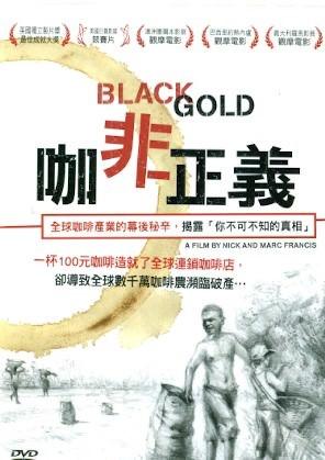Movie, Black Gold(咖非正義)(不公平咖啡), 電影海報