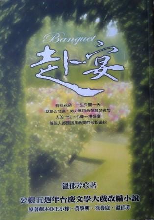 Novel, 赴宴, 溫郁芳