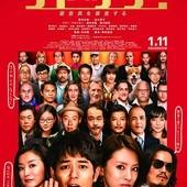 Movie, ジャッジ! (菜鳥評審員) (Judge!), 電影海報