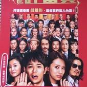 Movie, ジャッジ! (菜鳥評審員) (Judge!), 電影DM