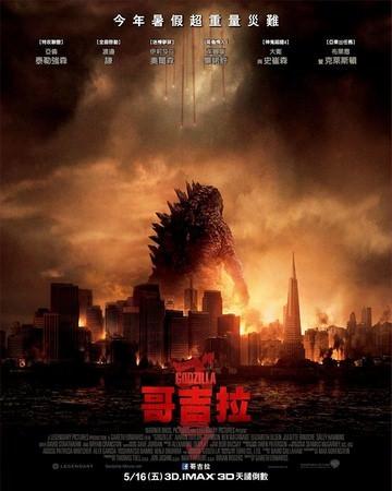 Movie, Godzilla(哥吉拉)(哥斯拉), 電影海報