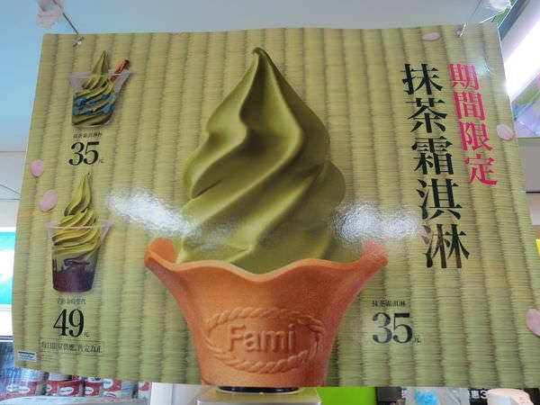 便利商店美食, 全家, NISSEI霜淇淋, 抹茶霜淇淋.宇治金時聖代