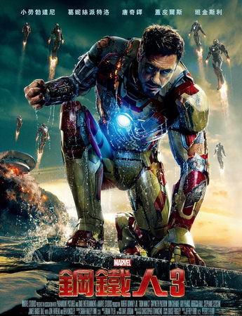 Movie, Iron Man 3(鋼鐵人3)(鋼鐵俠3)(鐵甲奇俠3), 電影海報
